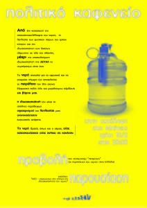 αφίσα εκδηλωσης